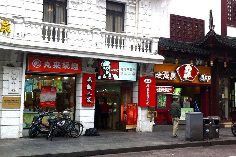 Fastfood Läden in Shanghai
